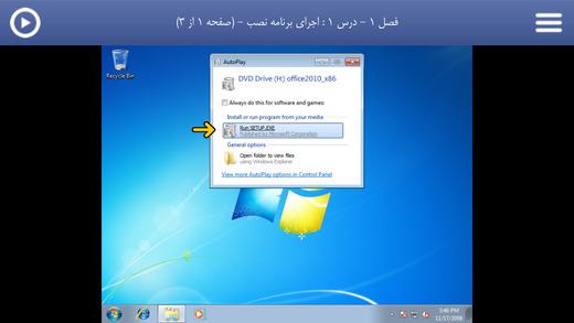 Learn -for Word 2010 آموزش فارسی