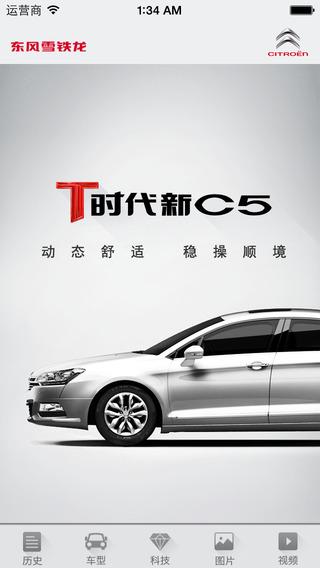 T时代新C5