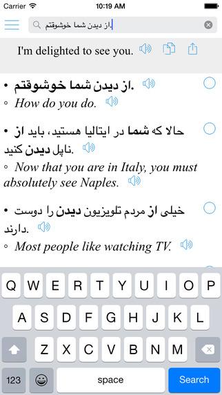 Persian Farsi Translator Pro فارسی انگلیسی مترجم
