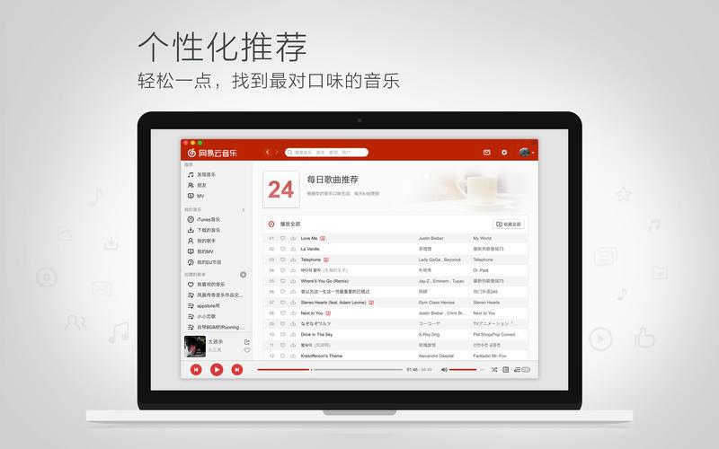 网易云音乐 for Mac