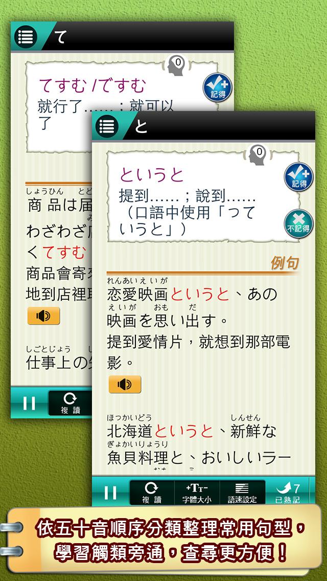 日语常用句型1000-2下载