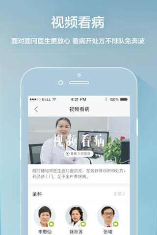 平安好医生-在线咨询挂号购药平台 screenshot 4