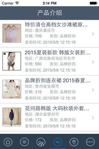 品牌折扣网 - iPhone版 screenshot 4