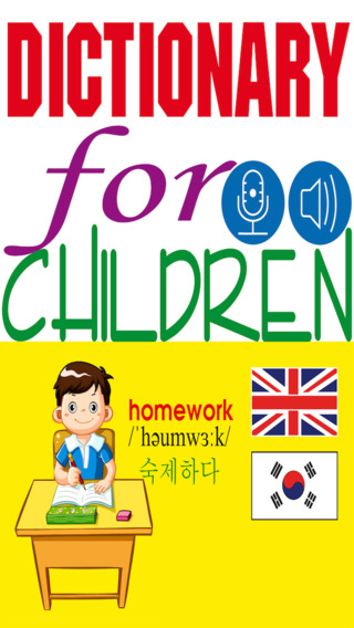 Dictionary for Children 어린이를위한 사전 Korean Version