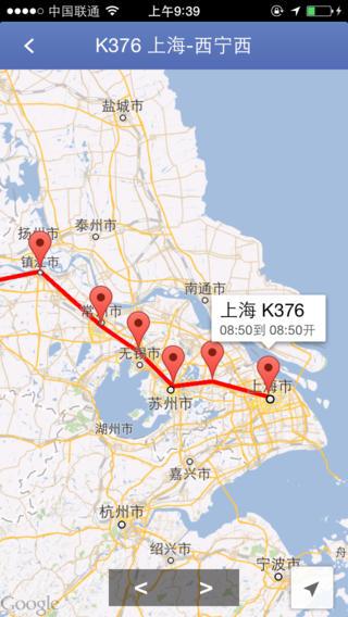旅行家火车(中国)