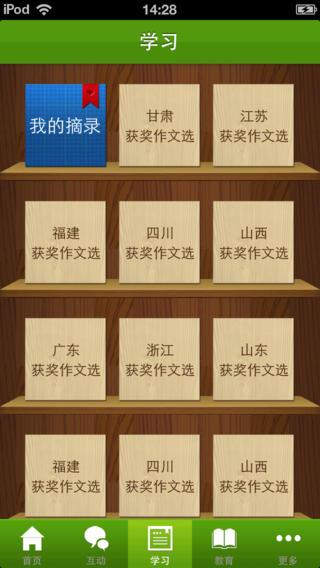 云南校讯通 教育 App-愛順發玩APP