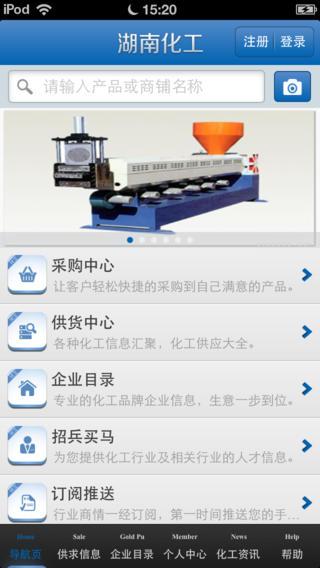 湖南化工平台