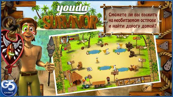Youda На краю света (Полная версия) Screenshot