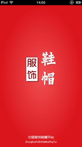 中国服饰鞋帽平台