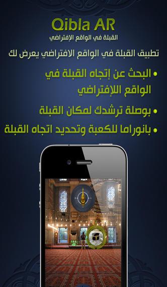 Qibla AR - القبلة في الواقع الإفتراضي