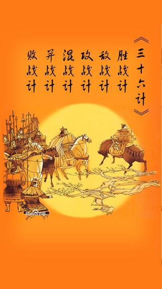 国学经典之三十六计(有声字幕)