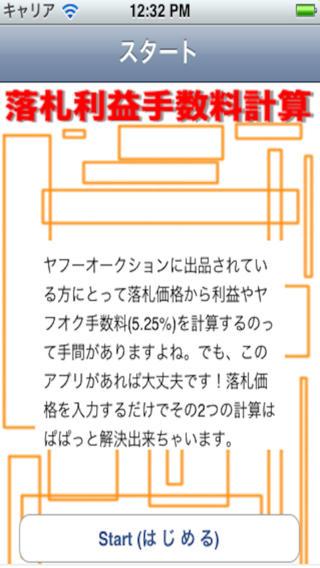 落札利益手数料計算~ネットオークション編~