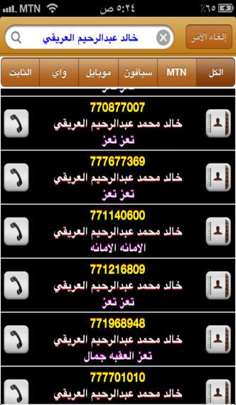 iYemenPhone