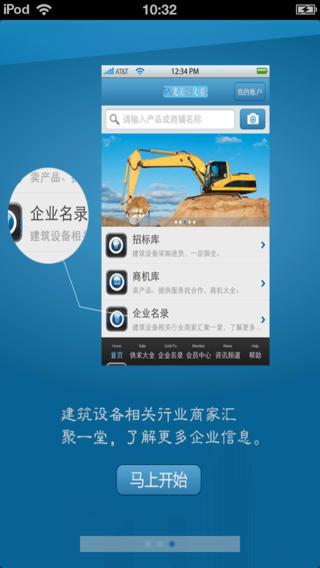 中国建筑设备平台
