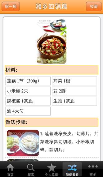 湘菜菜谱 经典美食谱大全 中国八大菜系系列