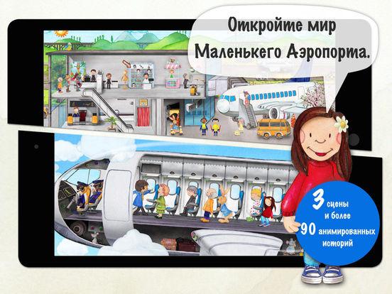 Маленький аэропорт Screenshot