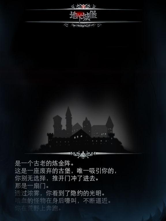 地下城堡: 炼金术师的魔幻之旅