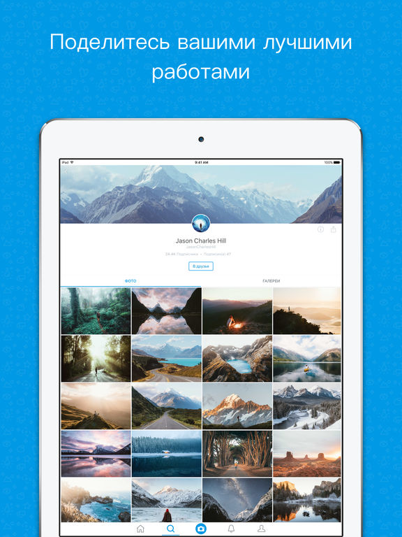 500px - Discover the world's best photography Screenshot