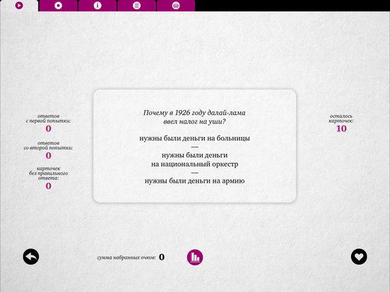 Почемуметр – Игра ума Screenshots