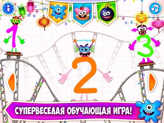 Супер ЦИФРЫ – учимся считать от 1 до 10! Игра для детей!