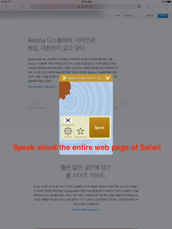SpeakKorean 2 (4 Korean Text-to-Speech) Screenshots