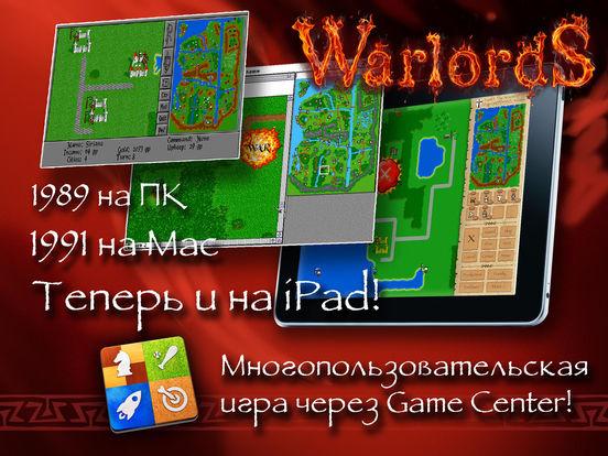 Warlords Classic - официальный порт Mac/PC/Amiga Screenshot