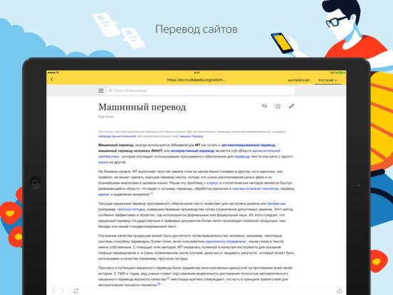 Яндекс.Переводчик Screenshot