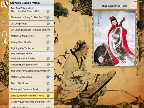 Chinese Classic Music F screenshot