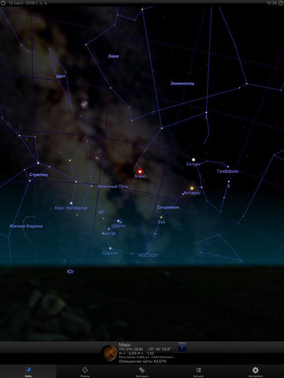 Звезда 3D: Созвездия, Вселенная, астрономия и Screenshot
