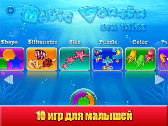 Подводный мир: 10 в 1 развивающие игры для детей