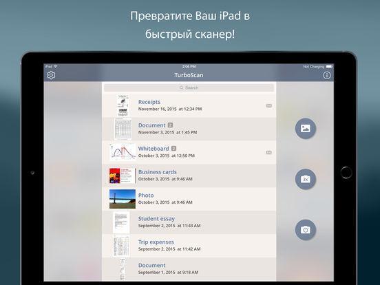 Турбоскан: быстрый сканер документов и чеков на iPad