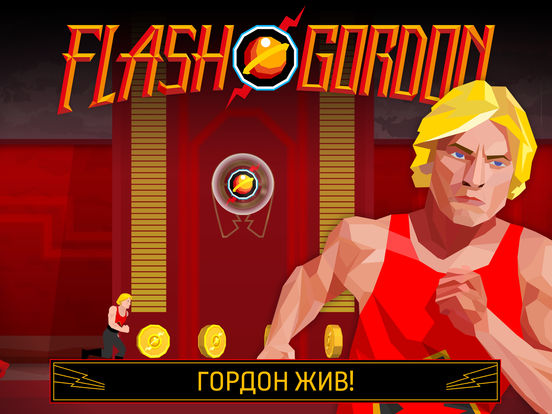 Flash Gordon Screenshot