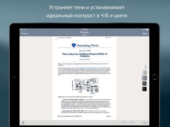 Скачать Турбоскан: быстрый сканер документов и чеков