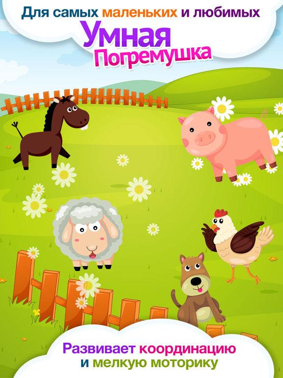 Погремушка: Развивающие игры для малышей и детей