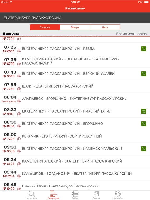 Автовокзал Южный гЕкатеринбург  Свердловское областное