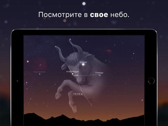 Sky Guide – гид по звездам Screenshot