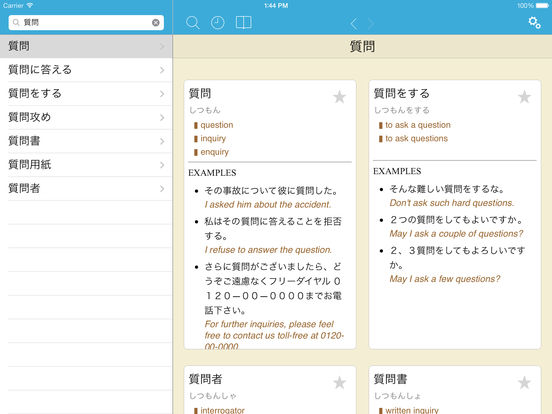 gogoNavi Japanese ↔ English Dictionary iPad Screenshot 2