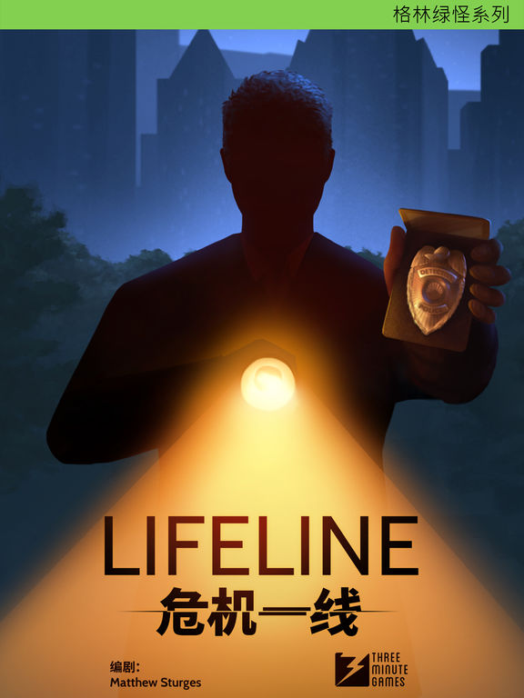 Lifeline: Crisis Line (生命线:危机一线)