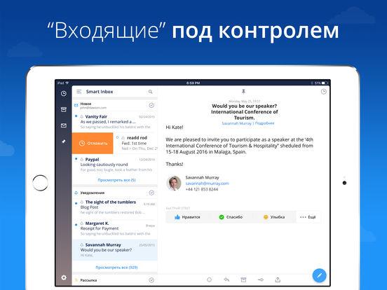 Spark - почта, которая всегда нравится Screenshot