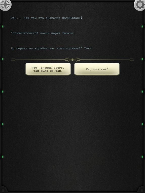 Lifeline. Тихая ночь. Screenshot
