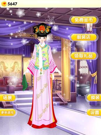清朝妃子 - 古装,古代格格换装,儿童教育女生小游戏免费