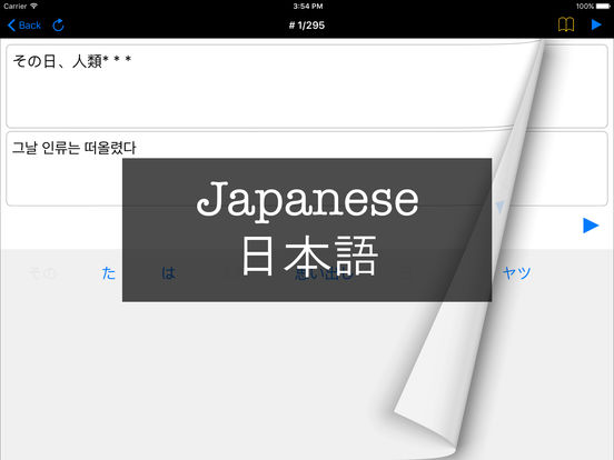 MediaDict - Language Dictation Tool Screenshots