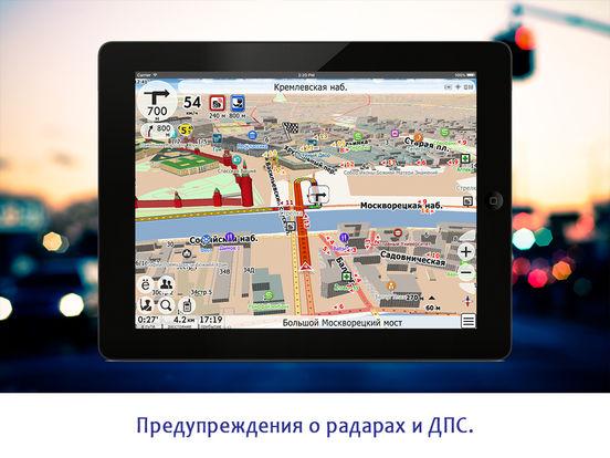 CityGuide GPS-навигатор Screenshot