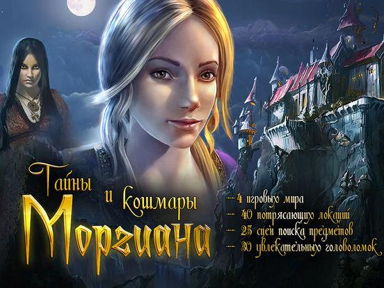 """Тайны и кошмары. Моргиана: Приключения в жанре """"поиск предметов"""" Screenshot"""
