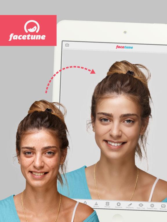 Facetune for iPad Screenshot