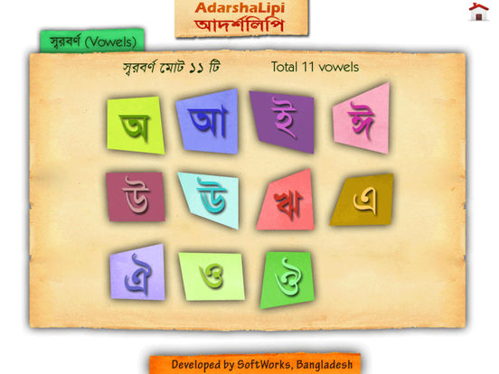 AdarshaLipi HD iPad Screenshot 2