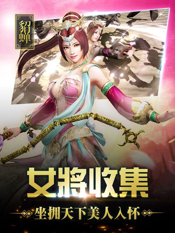 新天下无双:战歌游戏,回归爆爽动作格斗! - 截图 3