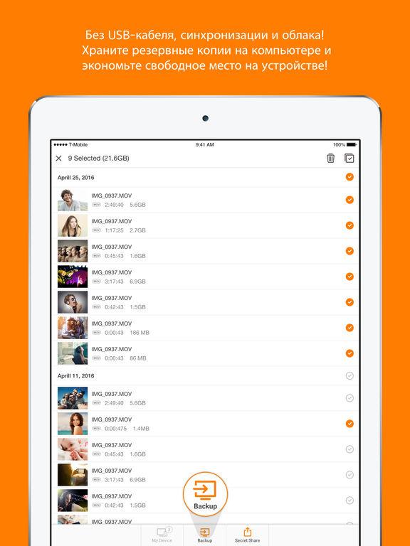 Sunshine — обмен медиафайлами на любых устройствах Screenshot