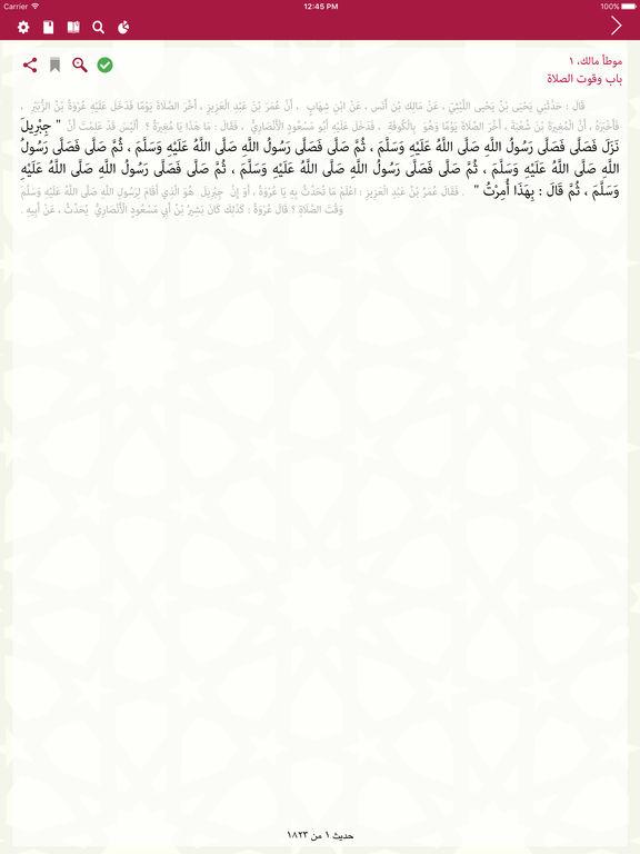 جامع الحديث - قطر الخيرية Screenshot