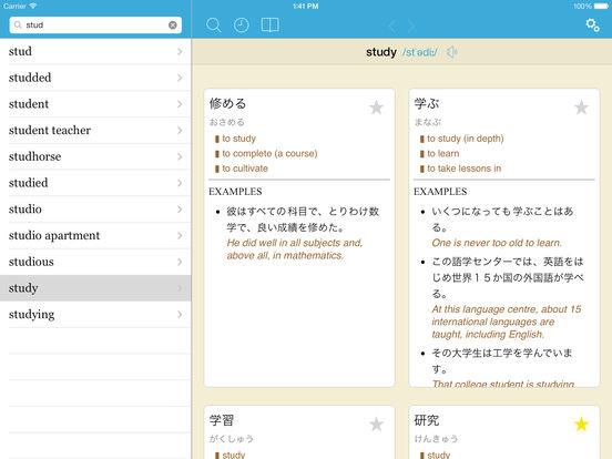 gogoNavi Japanese ↔ English Dictionary (Lite Version) iPad Screenshot 1